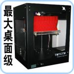 TMTCTW Planets-Jupiter2 - X FORCE   3D printer